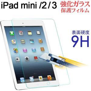iPad mini/2/3用 強化ガラス液晶保護フィルム 硬度9H 普通 ガラスフィルム   karin