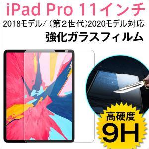 iPad Pro 11インチ 2018モデル強化ガラスフィルム 液晶保護フィルム ガラスフィルム|karin