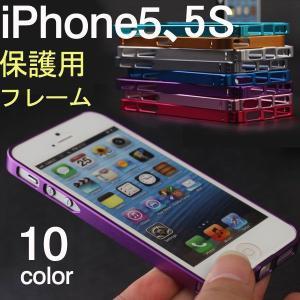 iPhone5 iphone5S用バンパーケース 保護用フレーム カバー メタリック|karin
