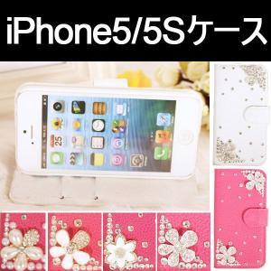 iphone5/5s PUレザーケース カバー ストーン デコ花 カードケース付 手帳型 スマホケース|karin