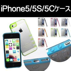 iPhone5 iPhone5S iPhone5C用クリアケース カバー カラーバンパーケース karin
