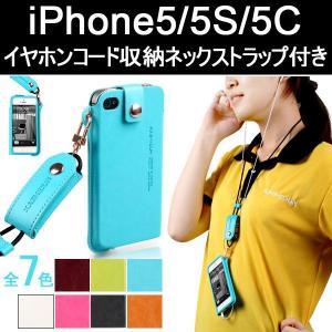 iPhone5/5S/5Cレザーホルダーケース・イヤホンコード収納ネックストラップ付き 手帳型 スマホケース|karin