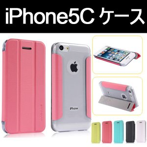 iPhone5C用PUレザーケース カバー スタンド 手帳型 スマホケース|karin