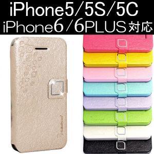 iPhone5C/5S用PUレザーケース カバー スタンドケース 手帳型 スマホケース|karin