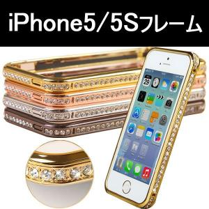 iphone5 iphone5s バンパー フレーム ライトストーン ケースカバー|karin