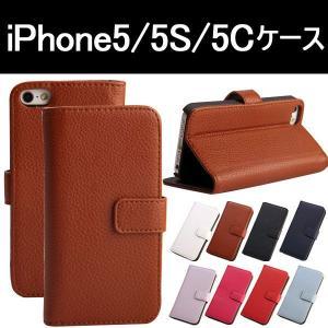 iphone5 iphone5s PUレザーケース スタンドケース 手帳型 スマホケース|karin