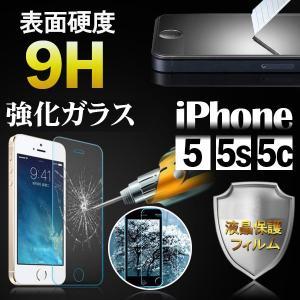 iPhone5 iPhone5S iPhone5C用 強化ガラス液晶保護フィルム 硬度9H 普通 スマートフォン   ガラスフィルム karin