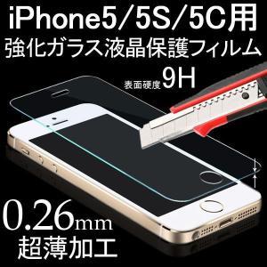 iPhone5 iPhone5S iPhone5c用 強化ガラス液晶保護フィルム 超薄0.26mm 硬度9H スマートフォン   ガラスフィルム|karin