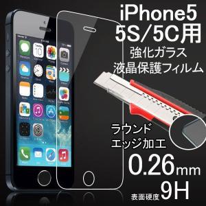 iPhone5 iPhone5S iPhone5C用 強化ガラス液晶保護フィルム 超薄0.26mm ラウンドエッジ加工 スマートフォン   ガラスフィルム|karin
