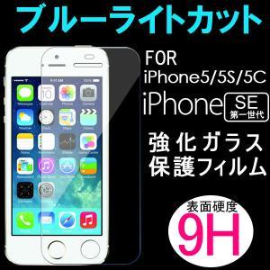 iPhone5 iPhone5S iPhone5C 液晶保護強化ガラスフィルム ブルーライトカット 厚さ0.3mm スマートフォン   ガラスフィルム|karin
