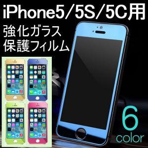 iPhone5 iPhone5s iPhone5c液晶保護フィルム 強化ガラスフィルム スマートフォン ガラスフィルム カラーフィルム 半面ミラー仕様|karin