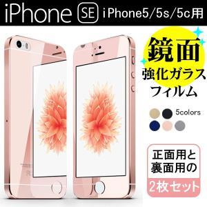 iPhone5/5S/5C/iPhone SE 用強化ガラスフィルム カラーフィルム ミラー仕様 前後保護フィルム 正面用と裏面用の2枚セット|karin