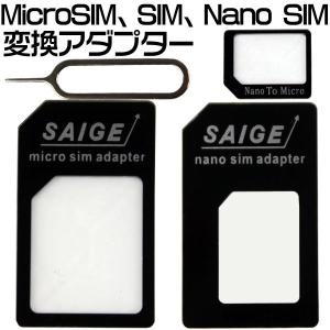SIMアダプター Nano SIM Adaptor 取り出しツール付き|karin