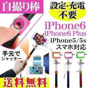 自撮り棒 スティック セルカ棒 Bluetoothよりも簡単便利 iPhone6 iPhone6 Plus iPhone5/5S/5C 4S Samsung SONY Xperia対応ネコポス karin