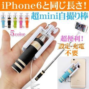 ミニセルカ棒 自撮り棒 セルカ棒 セルフィースティック 折りたたみ式 自分撮り スマホ iphone6s/6s Plus対応 karin