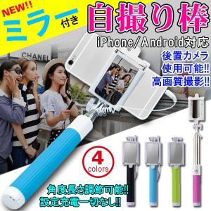 ミラー付き セルカ棒 自撮り棒 セルフィースティック 折りたたみ式 自分撮り スマホ iphone6s/6s Plus対応 karin