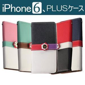 iPhone6 iPhone6 PLUS PUレザーケース バイカラー 手帳型 スマホケース フラワーモチーフ karin