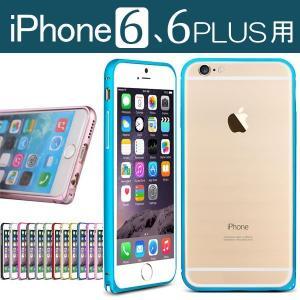 iPhone6 iPhone6 Plus用ラウンドメタルバンパー ケース karin
