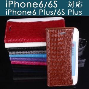 iPhone6/6s iPhone6plus/6sPlus用ケース 手帳型 スマホケース クロコダイル柄 スタンドケース カード収納 karin