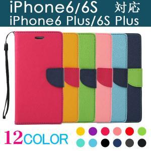 iPhone6/6s iPhone6plus/6sPlus 用 PUレザーケース 手帳型 スマホケース バイカラー スタンドケース カード収納 karin