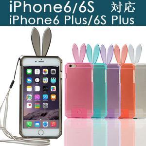 iPhone6 iPhone 6 Plus iPhone6s iPhone6s Plusケース うさぎ耳 ラビット ソフトケース ソフトカバー TPU ストラップ付き|karin