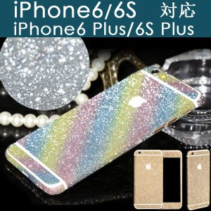 iPhone6 iPhone 6 Plusスキンシール メタリックラメ|karin