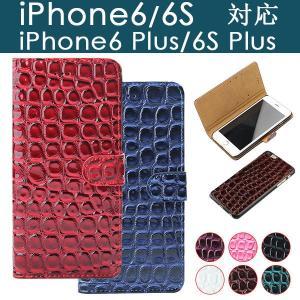 iPhone6/6s iPhone6plus/6sPlus ケース  PUレザーケース カバー 手帳型 クロコダイル 脱着式 2way ケース karin