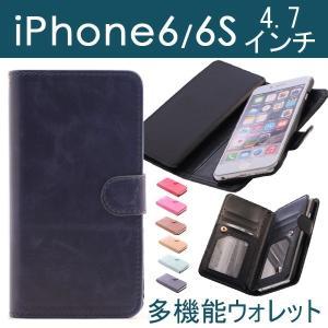 iPhone6 iPhone6s ケース 多機能ウォレットケース お財布付き 手帳型ケース  PUレザーケース|karin