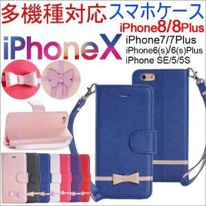 iPhone6 iPhone6s  iPhone6 Plus iphone7 iphone7 plus iphone8 iphone8 plus iphonexケース 手帳型ケース   ストラップ付き  karin