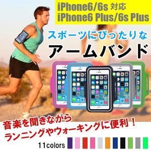 iPhone6 6 Plus iPhone6s 6s Plus用アームバンド ケース アームホルダー スポーツケース karin