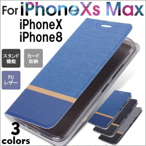 iPhone XS Max iPhoneX iPhone8ケース 手帳型ケース 手帳型 ケースカバー スマートフォンケース|karin