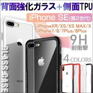 iPhone7/8 iPhone7 Plus/8 Plus iPhone X用ケースカバー クリア背面 強化ガラス ソフトTPUバンパー スマホカバー スマホケース|karin