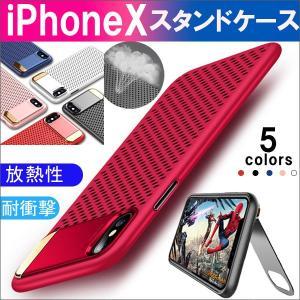 iPhone X ケースカバー スタンド スマホカバー ハードケース スマホケース 耐衝撃 メッシュ 通気性|karin