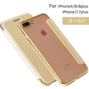 iPhone X iPhone7/8 iPhone7 Plus/8 Plus 手帳型ケース TPU 背面クリア 透明 PU 手帳 ケース karin 11