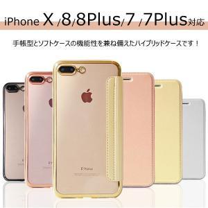 iPhone X iPhone7/8 iPhone7 Plus/8 Plus 手帳型ケース TPU 背面クリア 透明 PU 手帳 ケース karin 03