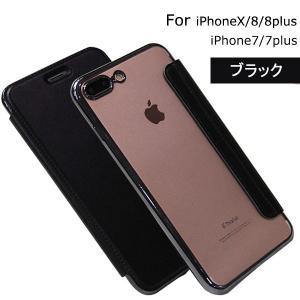 iPhone X iPhone7/8 iPhone7 Plus/8 Plus 手帳型ケース TPU 背面クリア 透明 PU 手帳 ケース karin 10