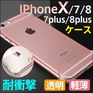 iPhone XS Max iPhone XR iPhone X iPhone7/iPhone7 Plus iPhone8/8 Plusケース 衝撃吸収 クリアケース TPU ケースカバー 耐衝撃 透明|karin