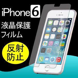 iPhone6 4.7インチ用液晶保護フィルム 反射防止 karin