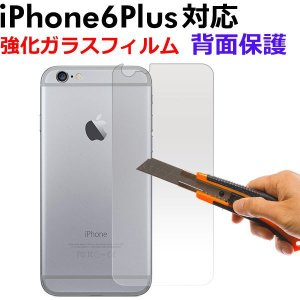 iPhone6 Plus 背面保護 強化ガラスフィルム スマートフォン ガラスフィルム 0.3mm   karin