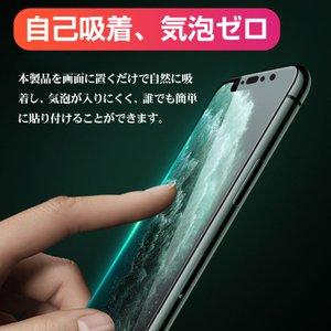 iPhone X用強化ガラスフィルム 全面フルカバータイプ 9H ソフトエッジ 液晶保護 炭素繊維 強化ガラスフィルム |karin|09