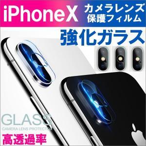 iPhone X レンズ保護ガラスフィルム カメラレンズ保護 強化ガラス|karin