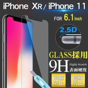 iPhone XR 6.1インチ 強化ガラスフィルム     素材:強化ガラス         iP...