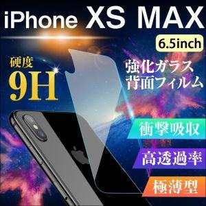 iPhone XS Max 6.5インチ 背面保護フィルム 強化ガラス 背面フィルム ガラスフィルム 9H|karin