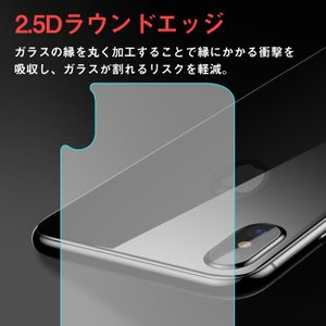 iPhone XS Max 6.5インチ 背面保護フィルム 強化ガラス 背面フィルム ガラスフィルム 9H|karin|04