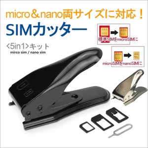 micro/nano 対応SIMカッター SIMパンチ  iPhone6 6Plus iPhone5/iPhone4S/4用 SIM変換アダプター セッ 宅配便対応|karin
