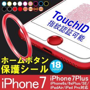 ホームボタンシール 指紋認証可能 アルミ ホームボタンシール TouchID指紋認証のiPhone/iPad 対応 karin