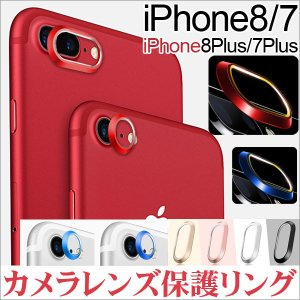 iPhone用カメラレンズ保護リング アルミ レンズプロテクトリング 3M製テープ 貼り付け iPhone7 iPhone7 Plus iPhone8 iPhone8 Plus対応 karin