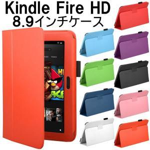 Kindle Fire HD(2012モデル)  8.9インチ  PUレザースタンドケース カバー スリープ機能|karin