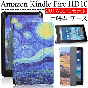 Amazon Kindle Fire HD10(2017モデル)用 PUレザーケース 手帳型 3つ折り スタンドケース|karin