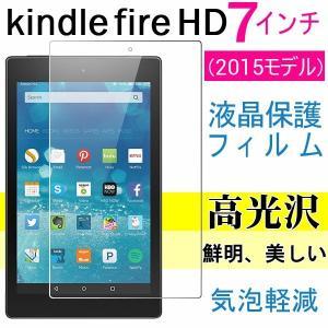 Amazon Kindle Fire (2015モデル)液晶保護フィルム 高光沢フィルム 7インチ |karin